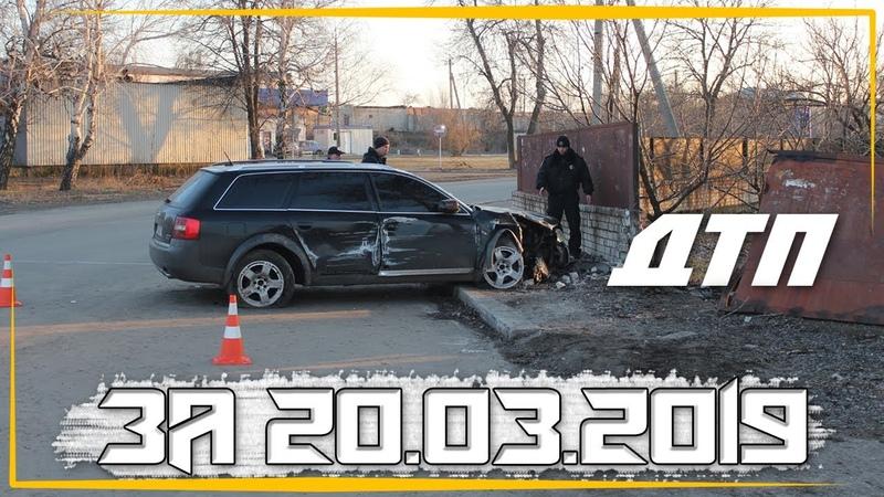 ТОП ДТП. Подборка на видеорегистратор за Март 20.03.2019 ( Домодедово, Лабинск, Чебоксары, Одесса)