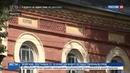 Новости на Россия 24 • Судьбу памятника Колчаку в Иркутске решит суд