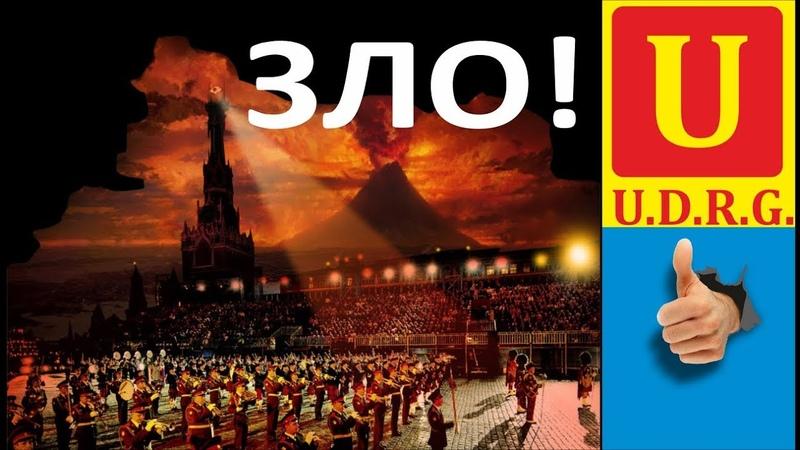 Власть России - абсолютное зло!
