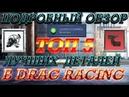 Drag Racing Уличные гонки ПОДРОБНЫЙ ОБЗОР ТОП 5 ЛУЧШИХ ДЕТАЛЕЙ