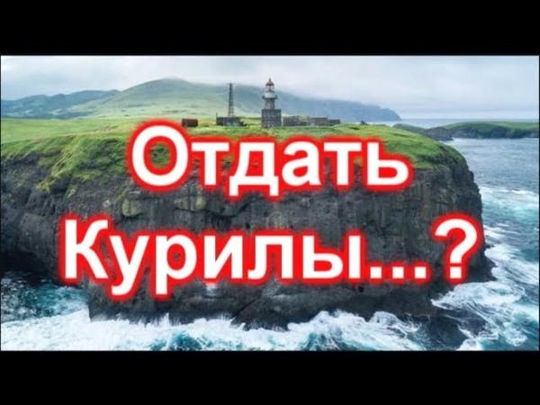 Почему отдают Курильские острова