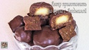 Вкусные и Полезные конфеты Легко приготовить Постные рецепты