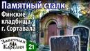 Сталк Старые финские кладбища г Сортавала Заветная Карелия