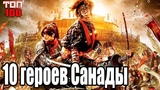 ДЕСЯТЬ ГЕРОЕВ САНАДЫ SANADA JUYUSHI 2016.ТОП-100. Трейлер