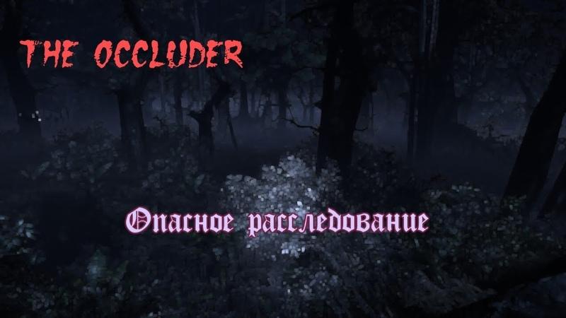 The Occluder расследование которое может плохо закончиться