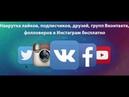 БЕСПЛАТНАЯ НАКРУТКА в ВК и ИНСТАГРАМ-Как накрутить подписчиков, лайки в вконтакте и инстаграм