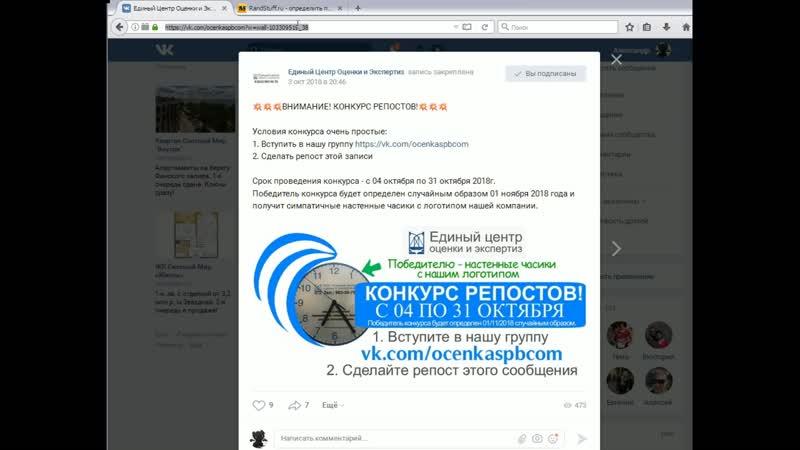 Выбор победителя конкурса репостов ООО Единый Цетр Оценки и Экспертиз - 01 ноября 2018г.