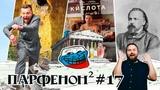 Парфенон #17 Гражданин Face. Какая сука разбудила(с). Кислота вокруг. Полюбить Киберслава.