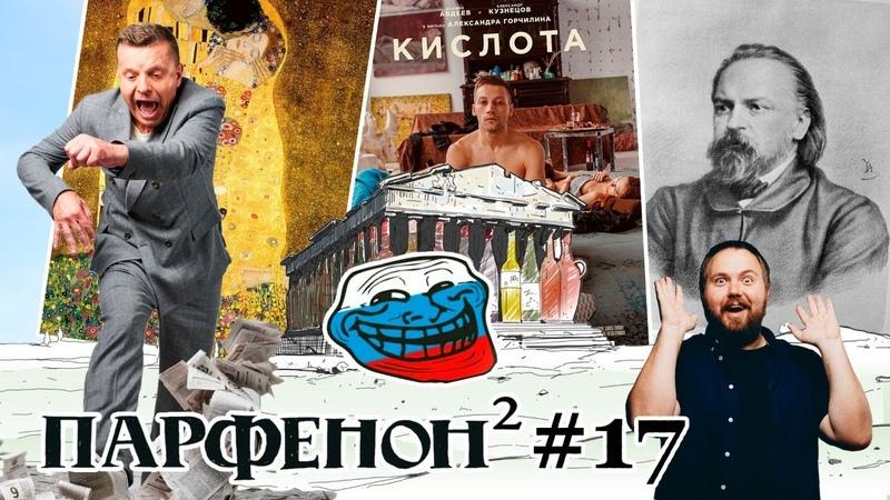 Парфенон 17 Гражданин Face. Какая сука разбудила(с). «Кислота» вокруг. Полюбить Киберслава.