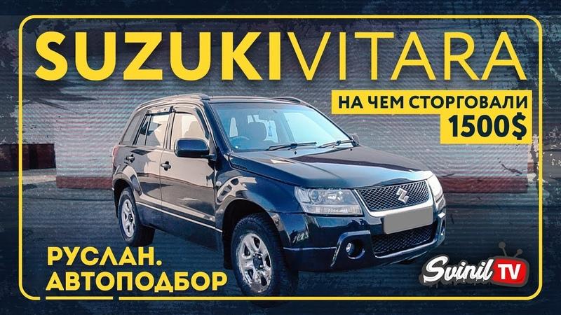 РУСЛАН АВТОПОДБОР Suzuki Vitara Семейный кроссовер до 9000$ 580 000 р