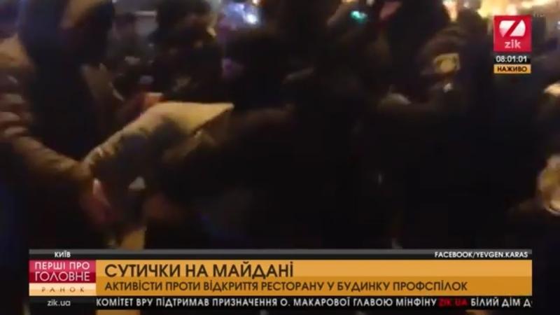 Cутички на Майдані Поліція застосувала газ і затримала нардепа- Перші про головн за 22.11.18