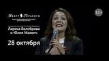 Лариса Белоброва 28 октября Театр им. М. Горького
