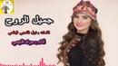 شيلة غزليه طرب روعه ll جميل الروح ll مسرع / 2018 ~ 2019 HD mp3