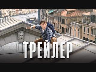 Русский трейлер: «Человек-паук: Вдали от дома»
