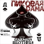 GAYAZOV$ BROTHER$ альбом ПИКОВАЯ ДАМА