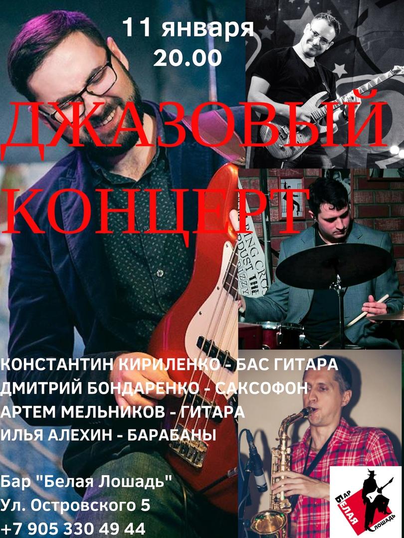 Афиша 11.01.19/Джазовый концерт