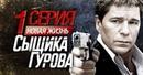 Остросюжетный сериал «Новая жизнь сыщика Гурова», 1-я серия