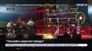 Новости на Россия 24 • Роснефть зажгла звезды в Москве