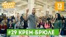 Крем-Брюле на Веган Фесте   Михаил Vegan   (постный рецепт)