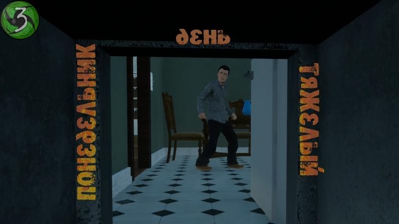 Escape until Friday 3 Понедельник день тяжелый
