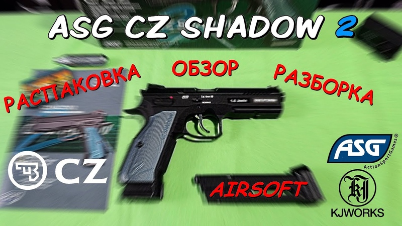 ASG (KJW) CZ SHADOW 2 | Unboxing | Review | Disassembly (RUS)