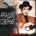 Аркадий Северный альбом На Проспекте 25 Октября