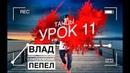 Танец под музыку Влад Соколовский Пепел клип