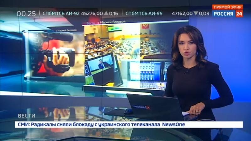 Новости на Россия 24 • Журналисты СМИ-иноагентов не смогут попасть в Госдуму даже как частные лица