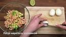 Обед Салат с креветками и авокадо
