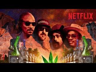 Документальный фильм «netflix» о марихуане со snoop dogg в главной роли [рифмы и панчи]