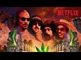 Документальный фильм Netflix о марихуане со Snoop Dogg в главной роли Рифмы и Панчи