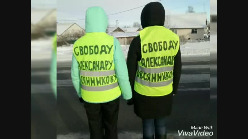 Флешмоб в поддержку Александра Овсянникова