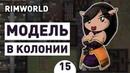 МОДЕЛЬ В КОЛОНИИ! - 15 RIMWORLD 1.0 ПРОХОЖДЕНИЕ