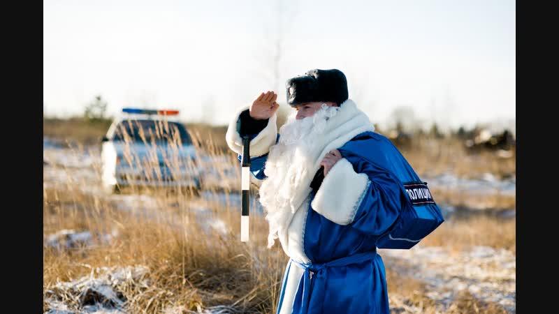 Курские полицейские переоделись в Дедов Морозов и Снегурочек