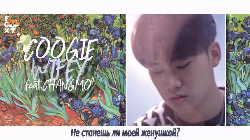 FSG FOX Coogie Wifey feat Changmo рус саб