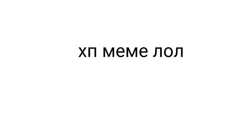 Хепемеметупамуд.mp4