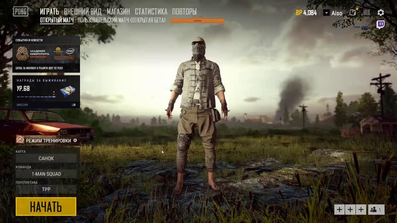 1 против сквадов! PlayerUnknown's Battlegrounds