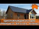 Kd.i: Одноэтажный дом за 21день. Проект КД-35 8(9,5)х10,6 91(98)м2