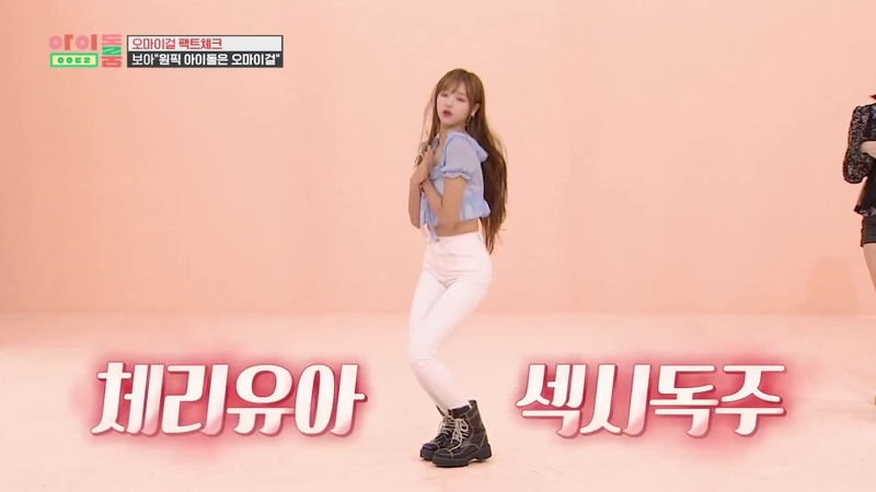 IDOL ROOM Ep19 CHUNG HA (청하) - Roller Coaster dance cover by YooA (유아)
