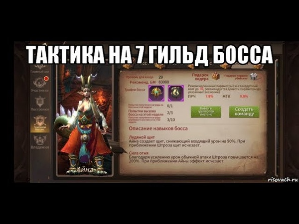 ERA OF LEGENDS Гайд по 7 гильд боссу Айна и Штроз