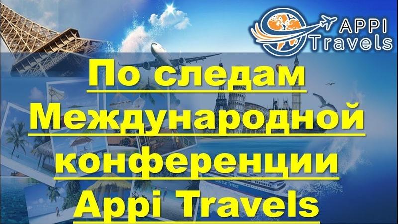 Appi Travels - О международной конференции Аппи Тревелс в Москве 6-7 октября 2018