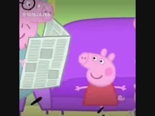 прикол свинка пепа