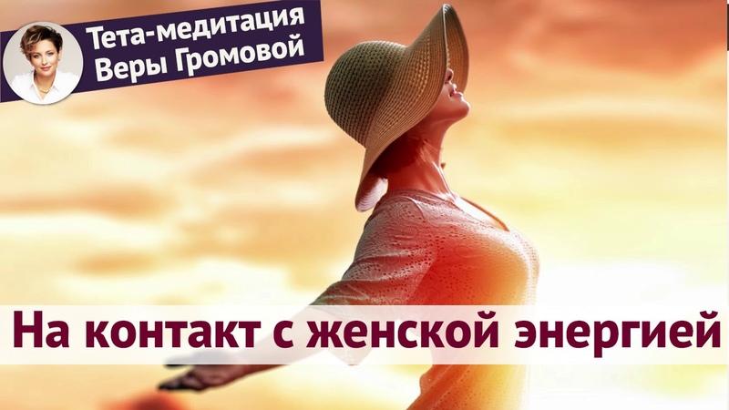 Тета медитация на контакт с женской энергией Вера Громова