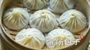 灌汤包子 Soup Dumplings 详细图解教你包包子
