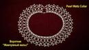 Beaded Adornments Pearl Waltz Collar Украшения из бисера от Людмилы Воротник Жемчужный вальс