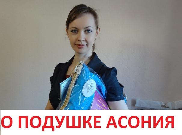 О подушке Асония рассказывает Екатерина Лобачева