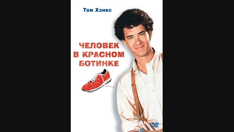 The Man With One Red Shoe Trailer 1985