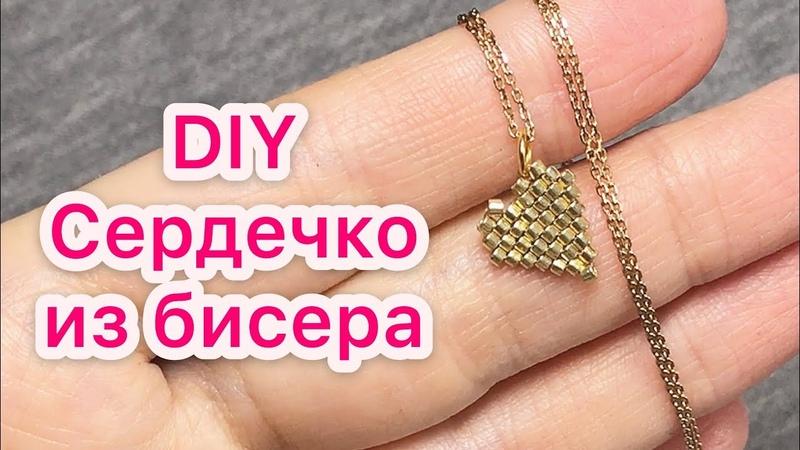 DIY Сердечко из бисера Кулончик для начинающих Мастер класс из бисера Кирпичное плетение