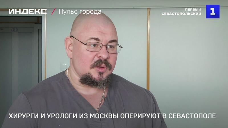Хирурги и урологи из Москвы оперируют в Севастополе