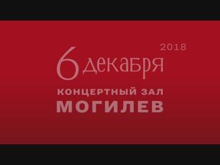 Грузинский балет lelo и солист гиви кбилашвили в могилеве!